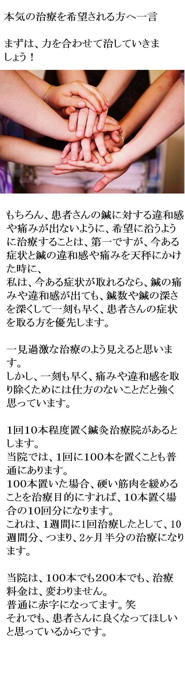 ひどい痛みの治療クリアーボディ鍼灸治療院|福岡県福津古賀宗像北九州市