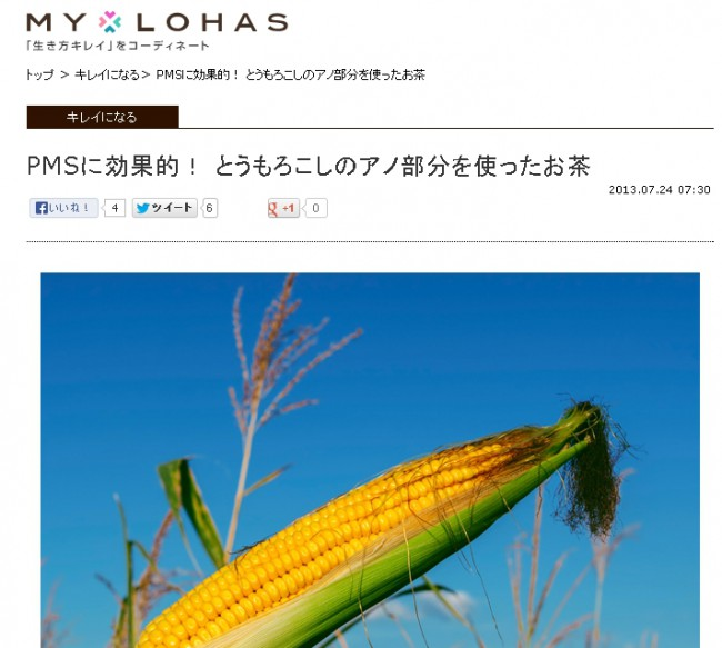 月経前緊張症(PMS)の治療 福岡県古賀市在住