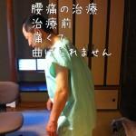 ひどい腰痛(しびれ)の治療1