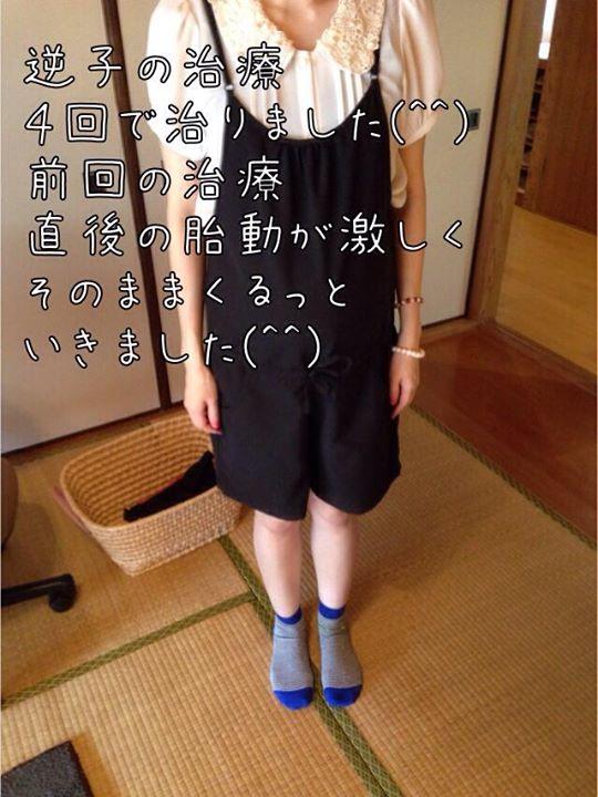 逆子の治療と逆子のお灸|福岡県福津古賀宗像北九州市