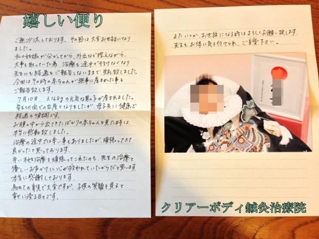 不妊治療の成功例|福岡県福津古賀宗像北九州市